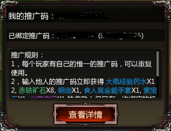 promotion_UI